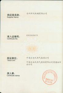 zhunruzheng_qinghai1